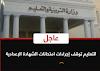 عاجل|وزارة التربية والتعليم توقف إجراءات امتحانات الشهادة الإعدادية الترم الثانى 2020