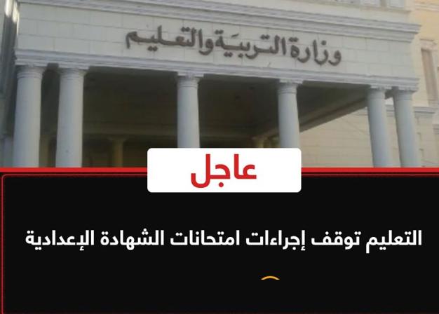 عاجل وزارة التربية والتعليم توقف إجراءات امتحانات الشهادة الإعدادية الترم الثانى 2020