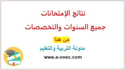وزارة التربية-dz- onec - نتائج وكشوف النقاط - نتائج الامتحانات - كل المستويات التعليمية - موقع - الاطلاع - على النتائج