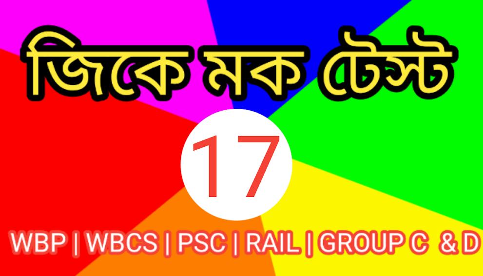 GK Mock Test In Bengali | Part - 17 | জেনারেল নলেজ