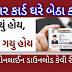 Online Adhar Card Download