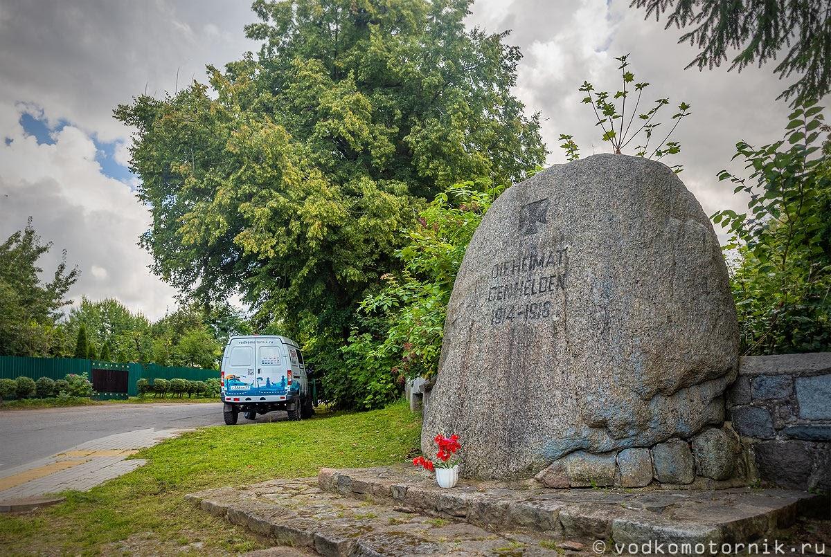 Памятник воинам, погибшим в Первой мировой войне Пятидорожное