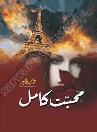 Mohabbat e Kamil by Tayiba Tahir