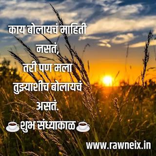 Marathi Good Evening Wishes In Marathi