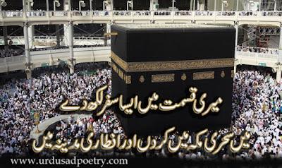 Meri Qismat Main Aisa Safar Likh De