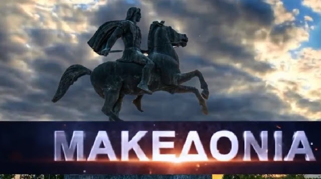 Συγκεντρώσεις για το Σκοπιανό ετοιμάζει η Πανελλήνια Ομοσπονδία Πολιτιστικών Συλλόγων Μακεδόνων