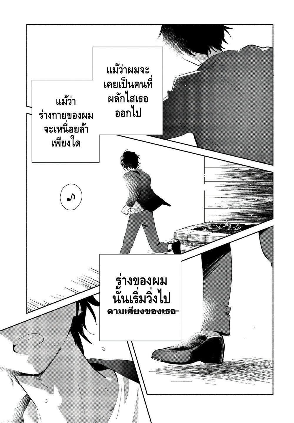 อ่านการ์ตูน Tell Me How to Forget About You ตอนที่ 1 หน้าที่ 36