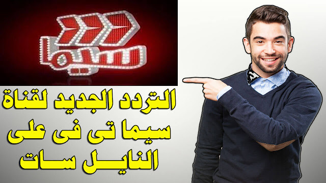سيما, سيما تى فى , cima tv frequency