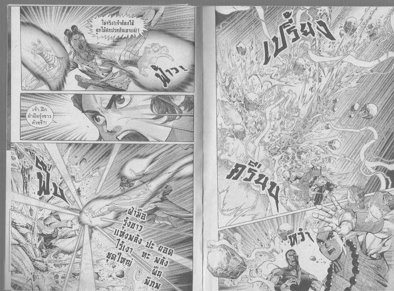 Demi Gods & Semi Devils - หน้า 1