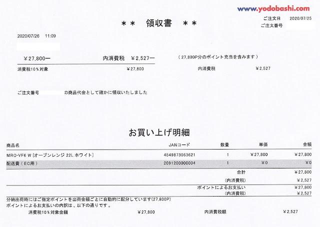 ヨドバシ.com 2020/7/26のレシート