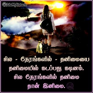 Thanimai tamil kavithai