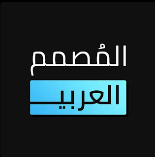 المصمم العربي كتابة على الصور