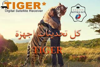 تجميعية لكل تحديثات TIGER مع كل جديد الجهاز