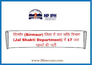 IPH Majra Siramur Recruitment 2021-17 Water guards Posts