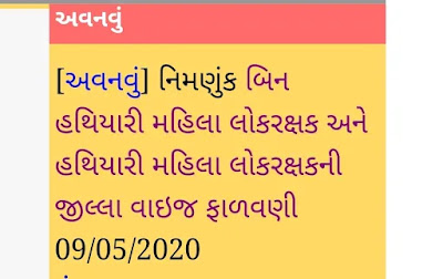 Police gujarat list 2020
