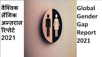 वैश्विक लैंगिक अंतराल रिपोर्ट 2021 (Global Gender Gap Report 2021)
