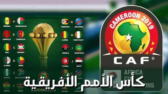 http://www.rftsite.com/2019/06/watch-african-nations-cup-2019.html