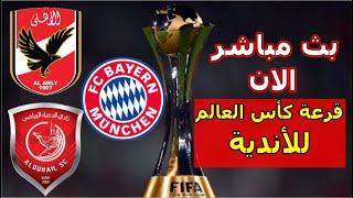 الأن بث مباشر اعلان نتائج قرعة كأس العالم للأندية 2020-2021 نتيجة قرعة كاس العالم للاندية اليوم 18-1-2021 FIFA Club World Cup Qatar 2020 | Official Draw كاملة