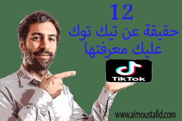 تعرف على 12 حقيقة عن تطبيق tik tok العالمي