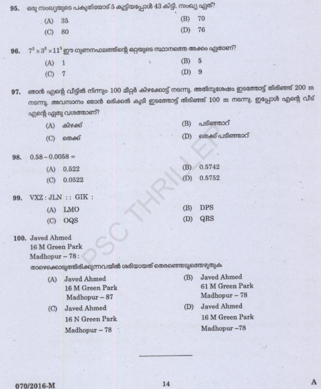 Women Police Constable -Question Paper -70/2016- Kerala PSC