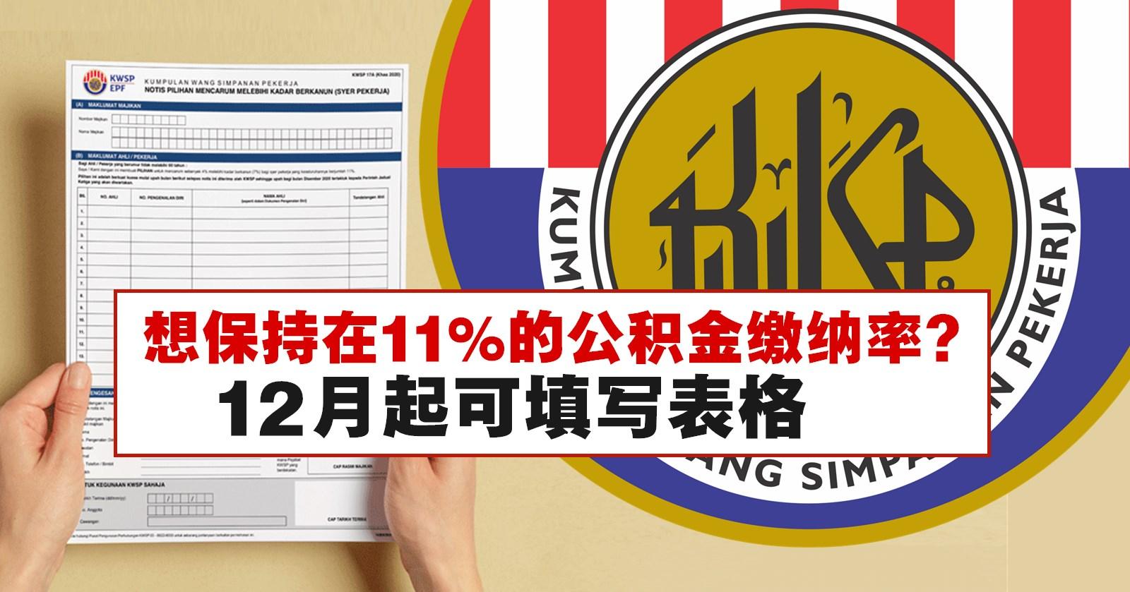 想保持在11%的公积金缴纳率?12月起可填写表格