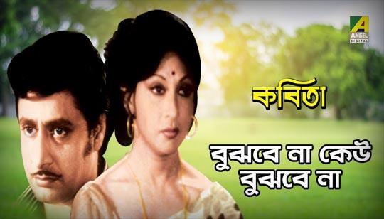 Bujhbe Na Keu Bujhbe Na by Lata Mangeshkar