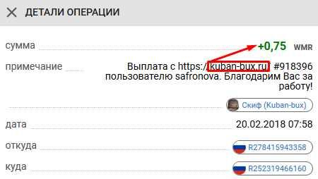 Выплата kuban-bux - русские буксы