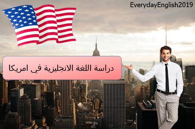 دراسة اللغة الانجليزية في امريكا