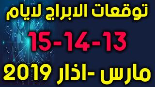 توقعات الابراج لايام 13-14-15 مارس -اذار 2019