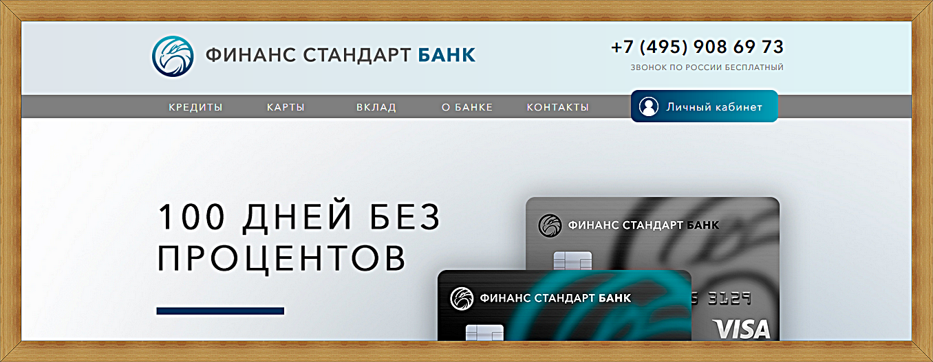 [ЛОХОТРОН] finans-standart-b.ru – Отзывы, развод на деньги! Финанс Стандарт Банк