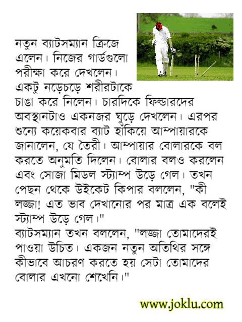New batsman Bengali funny short story