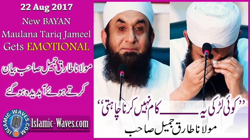 Islamic-Waves com: Maulana Tariq Jameel : [Emotional] Koi Larki Ye