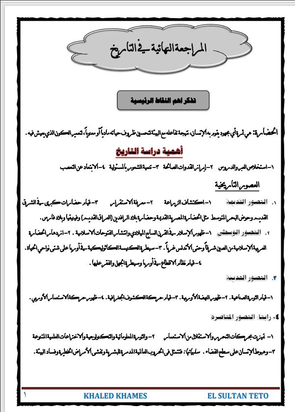 مراجعة نهائية تاريخ للصف الاول الثانوى ترم أول 2021 وفقا للنظام الجديد مستر خالد خميس