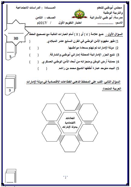 ورقة عمل اختبار التقويم الاول في الدراسات الاجتماعية للصف الثامن