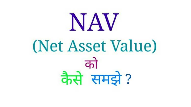 what is nav in hindi