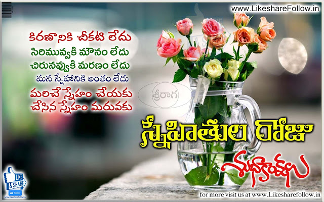 All Time Best Telugu Friendship Day Quotations messages