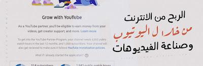 الربح من الانترنت، الربح من اليوتيوب، ربح المال من الانترنت، الربح من الانترنت للمبتدأين