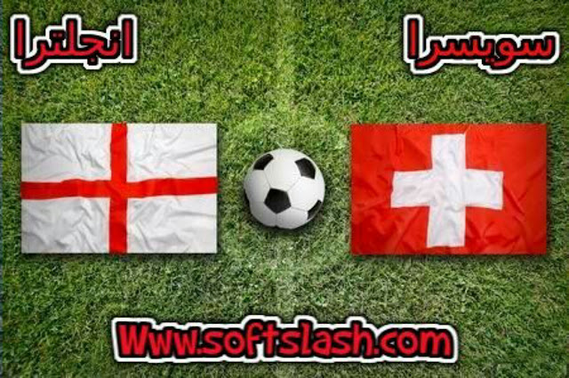 مباراة سويسرا وانجلترا بث مباشر بين سبورت beinsport1 بدون تقطيع بمختلف الجودات