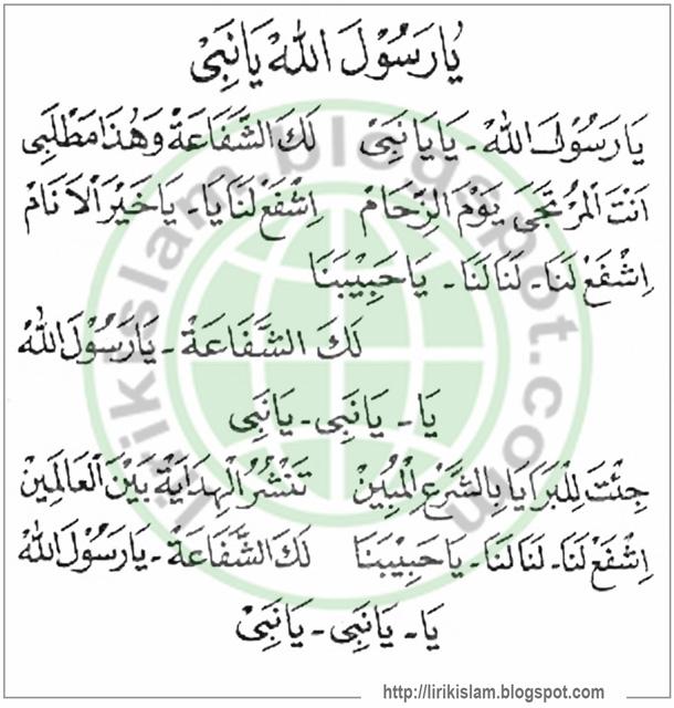 lirik teks isyfa' lana versi arab dan latin antal murtaja
