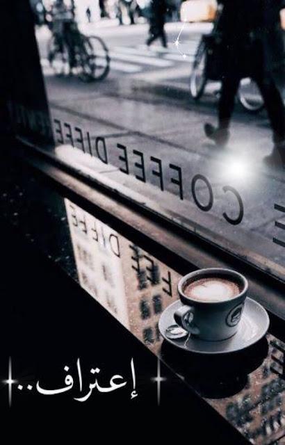 اعتراف   بين واقع اليوم..  وحلم الأمس..  وحقيقة المستقبل..  أقفُ على حافة أيامي ، كمن يقف أمام سماء يومٍ مُلبد بالغيوم ، لا يرى منها إلا قطعاٍ متفرقة ، يمشي يتخبط في خطاه وعلى ظهري آمالي في طورها الأول ، وبتُ لا أقوى على حملها ، لا أملك غير تلك الآمال و حلم من أمسي البعيد يزينه ثقةٌ في رب العالمين .    هكذا مرت الأيام ومضت السنون ، وظللت حبيساً تحت سماءٍ لا شمس لها ولا ضياء ، حبيساً بين واقعٍ لا يُحتمل و يحلم أخشى ألا يكتمل ، إلى أن بدا ليا شعاع على مرمى البصر يشق كل هذه الغيوم بسنا بريقه ، ينشر في طريقى معالم المستقبل ويملؤ قلبي بدفئ الماضي ، و عشقه الحالم الذي لطالما أذاقني سعادةً لا مثيل لها ،    أعترف أنني محظوظٌ في هذه الدنيا ، فأنا لستُ ممن يظنون أن القدر أبدع فى تعكير صفوى حياته ، وتشتيت أحلامه الوردية التي بات يرسم ملامحها ويضع الفكرة تلو الأخرى كي يصنع من أيامه مجداً يروق له ،   أدركتُ منذ كنت طفلاً أن لكل شئ سبب ولكل سبب نتيجة فلا يوجد فى هذه الدنيا شيء وُجد من العدم ،ولابد من قيمة لكل شئ ومنها بَصرتُ إلى أنه مهما صادفتني نوائب الحدثان ، وتعاقبت على ظهري هموم الأيام كأي إنسان تحت هذه القبةُ الزرقاء التي تأوينا جميعاً،    لازلتُ أرى كل هذه المِحَن مجرد ضريبة لا تذكر مقابل نعم رب العالمين علي ، كلما نظرتُ إلى أهلي وعطائهم الذى لا ينضب أُدرك كم أنا محظوظ بقربهم ،كلما نظرتُ إلى رفيقة دربى وذاتي الخجول التي تملئ الدنيا من حولي سعادةً تهزُ أركان قلبي وتُشعرني دائماً أنني محظوظٌ بحبها أُدرك أن الدنيا ركعت تحت قدماي ولا قيمة لأي شئ آخر فيها،  ماتسعني اللحظات كي أعبر عن مدى شكري لنعم الله التي تغمرني وتجعلني أسير كرمه وعطفه .