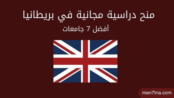 منح دراسية مجانية لبريطانيا