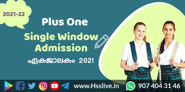plus-one-single-window-admssion-2021