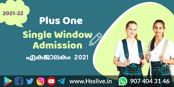 Higher Secondary Plus One Single Window Admission