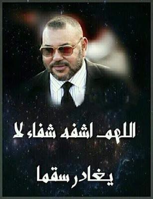 اخبار سارة جلالة الملك محمد السادس نصره الله سيدنا بخير و بصحة جيدة و الحمد لله