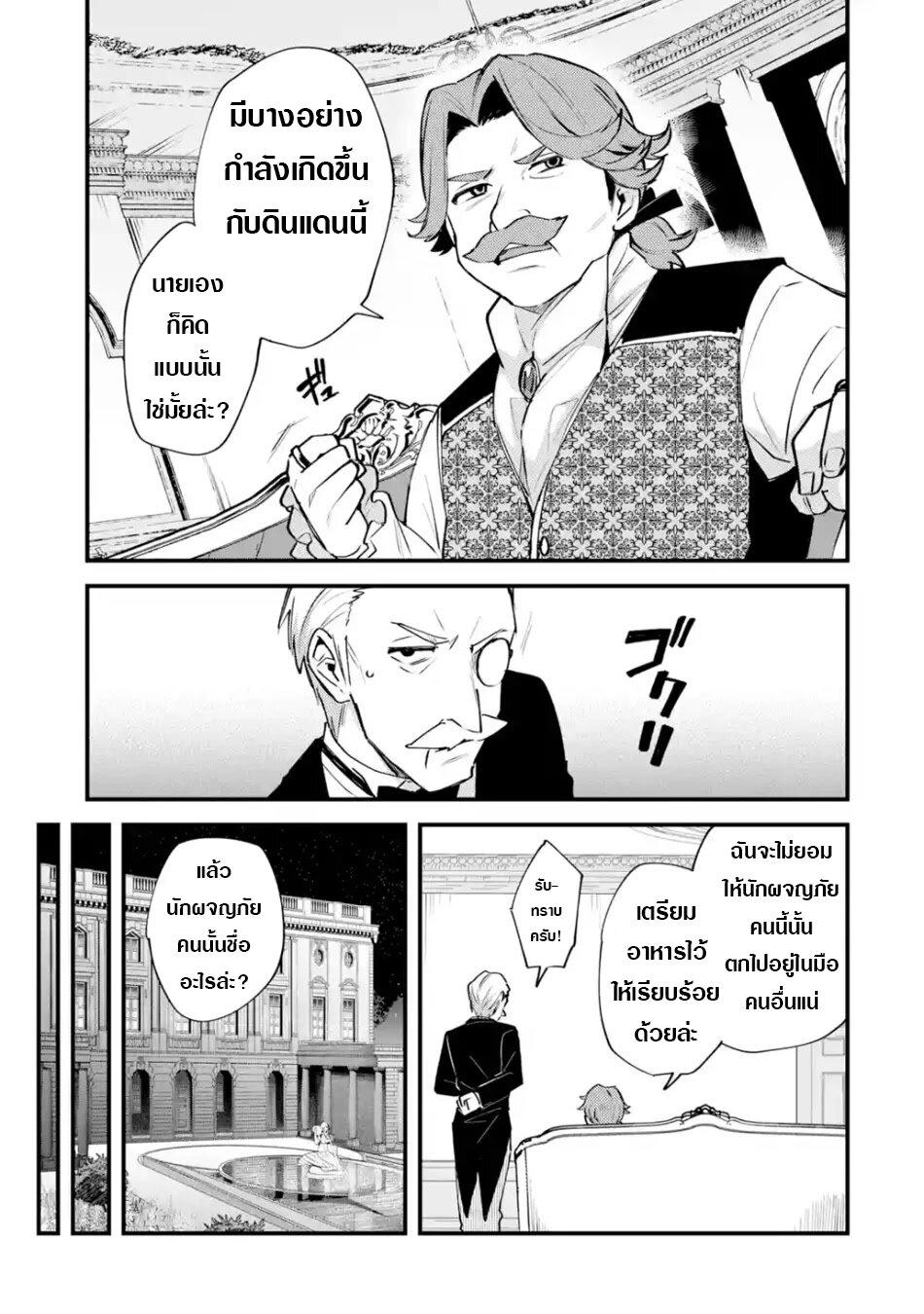 อ่านการ์ตูน Nido Tensei Shita Shounen wa S Rank Boukensha Toshite Heion ni Sugosu-zense ga kenja de eiyuu datta boku wa raisede wa jimini ikiru ตอนที่ 9 หน้าที่ 20