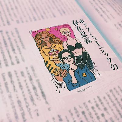 「婦人公論」7/9号