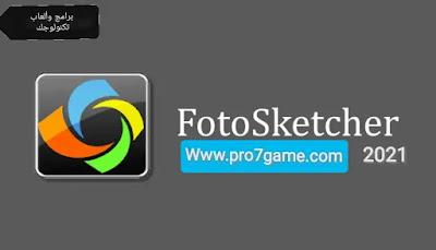 برنامج تحويل الصور الى رسومات بالقلم الرصاص وكرتون