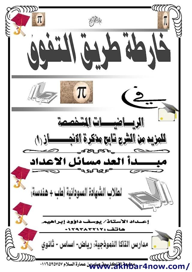 مبدأ العد مسائل الاعداد الاستاذ يوسف التاكا.pdf