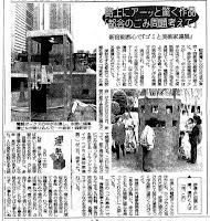 199811東京新聞