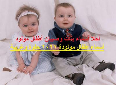 أسماء أولاد وبنات2021 جديدة مسلم مسيحي
